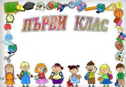 Основно образование в oбласт Търговище - ОУ Васил Левски Славяново