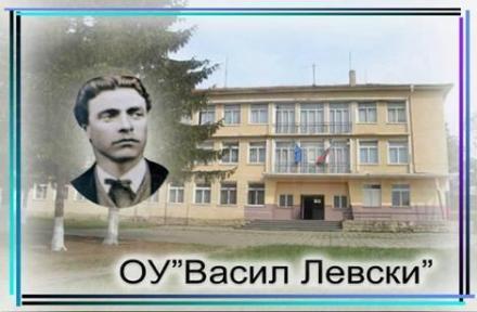 Основно образование в община Опака - ОУ Васил Левски Крепча