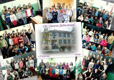 Основно образование в Снягово-Бургас - ОУ Димчо Дебелянов