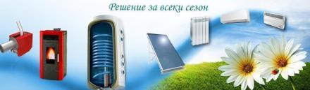 Отопление и климатизация в Свиленград - Термопроектстрой ЕООД