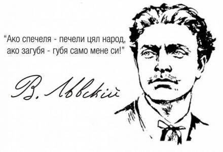 Патрон на СУ Васил Левски - СУ Васил Левски Ябланица