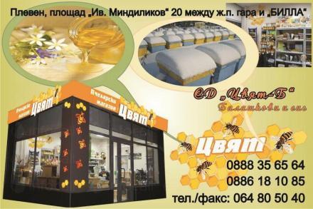 Пчеларски магазин в град Плевен - Цвят