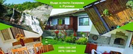 Планински туризъм в Руховци - Лазарова