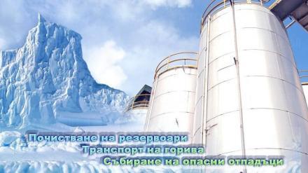 Почистване на резервоари от гориво в Силистра - Емакс  ООД