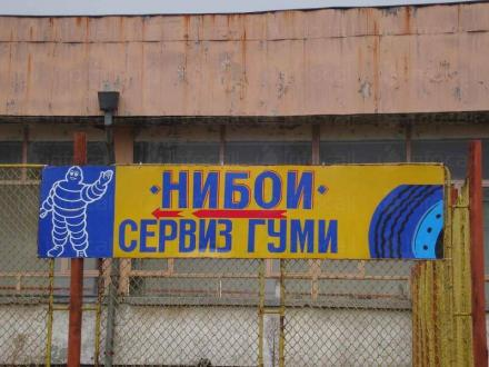Продажба автомобилни гуми в Пазарджик - НИБОЙ ЕТ