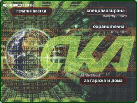Продажба на автоаларми в София - СКА ООД