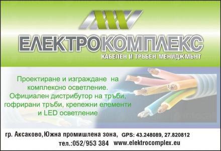 Продажба на електроинсталационни материали във Варна - Електрокомплекс ЕООД