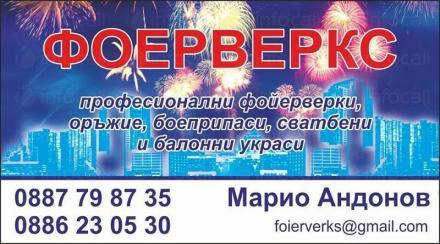 Продажба на фойерверки в Пазарджик - Фойерверкс Марио Андонов