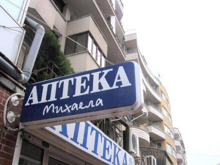 Продажба на лекарства в София-Слатина - Аптека Михаела