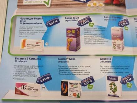 Продажба на лекарства в Созопол - Аптека Денинофарм