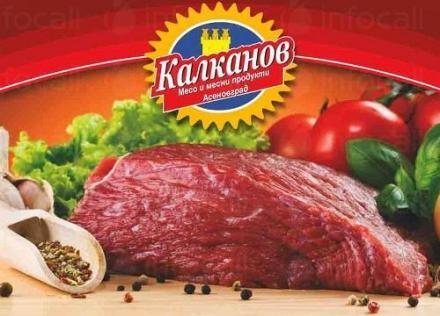 Продажба на млени меса в Асеновград - Калканов АиД ООД