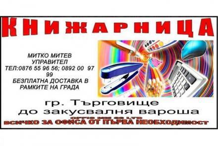 Продажба на рекламни материали в Търговище - ОФИС ММ 86