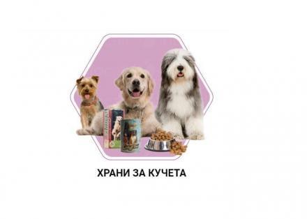 Продукти за домашни любимци в София-Ботевградско шосе - Сладурковци