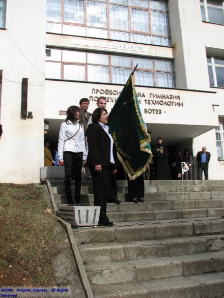 Професионална гимназиална подготовка - ПГТТ ХРИСТО БОТЕВ