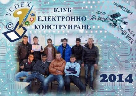 Професионална гимназия по транспорт в Пловдив - ПГТ Гоце Делчев Пловдив