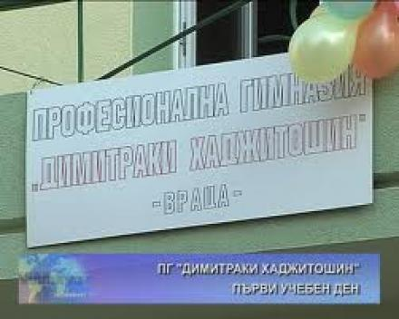 Професионална гимназия Враца - ПГ Димитраки Хаджитошин