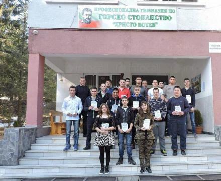 Професионално обучение на ученици - ПГГС Христо Ботев Велинград