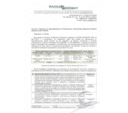 Производство био продукти Добрич - Димитър Райчев ЗП