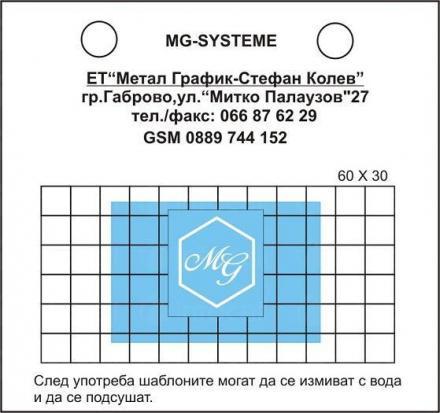 Производство на консумативи за метални изделия в Габрово - Метал График ЕТ