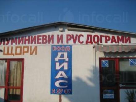 Производство на PVC дограма в Поморие - Диас 60 ЕООД