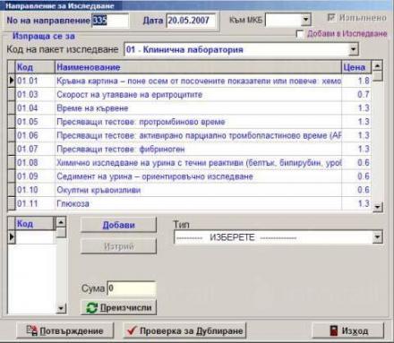 Разработване на поръчков софтуер в Бургас - Лабиринт 05 ООД
