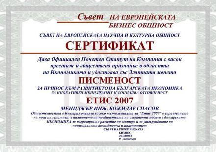 Ремонт на електрически инсталации в София и цялата страна - Етис 2007