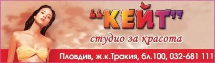 Салон за красота работещ в неделя в Пловдив - Студио за красота Кейт