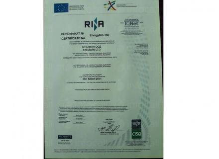 Сертификат - Стелман ООД