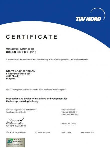 Сертификати - Сторм Инженеринг АД