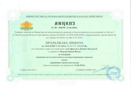 Сертификати на Атоменергопроект ООД в София - АтомЕнергопроект ЕООД