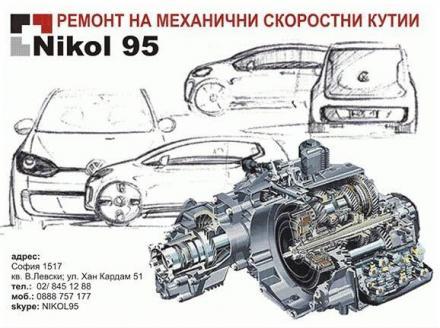 Скоростни кутии София - Никол 95