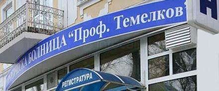 Специализирани хирургически услуги във Варна - СХБАЛ Професор Темелков