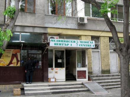 Специализирани медицински кабинети Стара Загора - ДКЦ 1 Стара Загора
