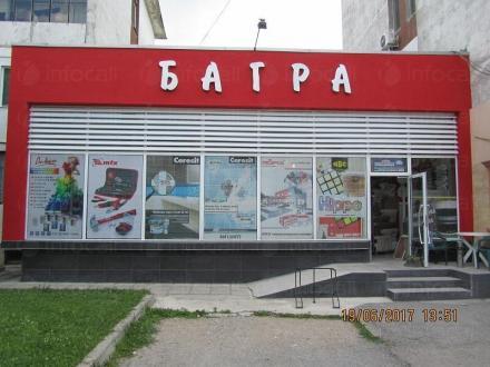 Строителни материали град Търговище - Багра ООД