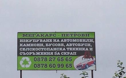 Търговия авточасти втора употреба Русе - Мегакарс Петрови