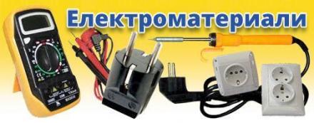 Търговия с електроматериали в град Стара Загора - Сиракови Мариана Сиракова