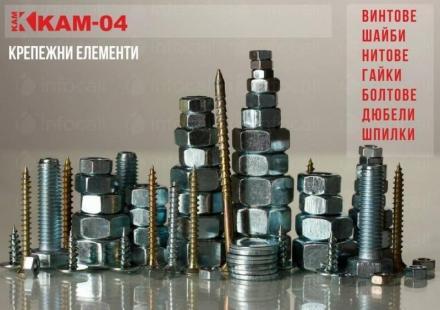 Търговия с крепежни елементи в Пловдив - КАМ 04 ООД