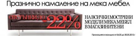 Търговия с мебели в Плевен - Мебели - Плевен