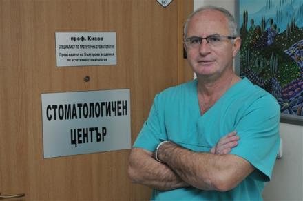 Център по дентална медицина в София-Красно село - ЦДМ проф. Кисов
