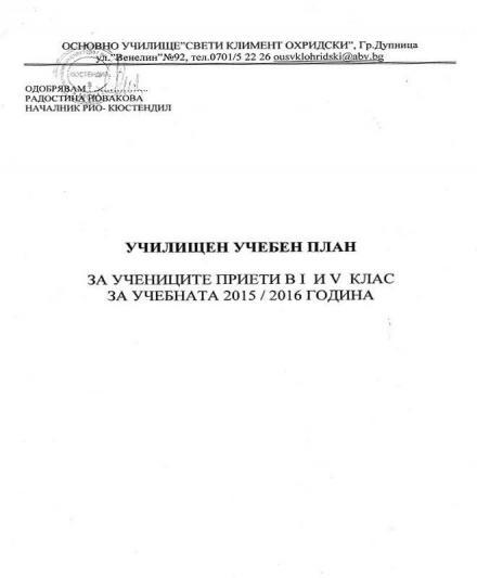 Училищен учебен план 2015-2016 година - ОУ Св Климент Охридски град Дупница