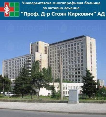 Университетска многопрофилна болница в Стара Загора - УМБАЛ Проф Др Стоян Киркович Стара Загора