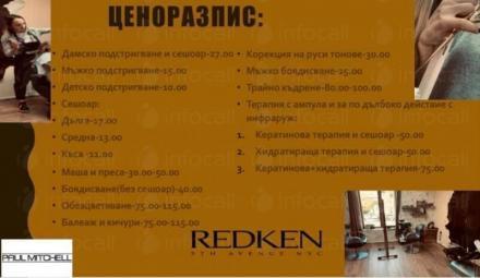 Вега тест и биоскенер в Плевен, Ловеч и Велико Търново - Vega point ЕООД