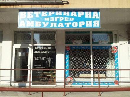Ветеринар в град Бургас - Бургос Вет