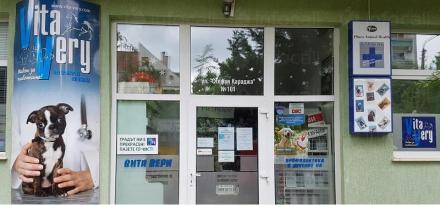 Ветеринарен комплекс Стара Загора - Вита Вери