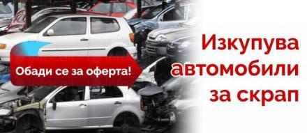 Вторични суровини Асеновград - Вас Пет Метал ЕООД