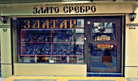 Златар в София-Подуяне - Златина Голд Мега Ювелири ЕООД