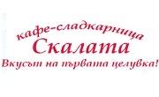 Сладкарница Пловдив