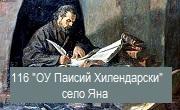 116 ОУ Паисий Хилендарски Яна