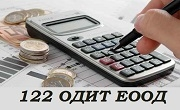 122 Одит ЕООД - Infocall.bg