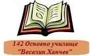 142 ОУ Веселин Ханчев